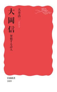 大岡信 架橋する詩人 岩波新書 ; 新赤版 1889