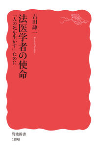 岩波新書(新赤版) 1890 法医学者の使命 1890 「人の死を生かす」ために 岩波新書(新赤版)