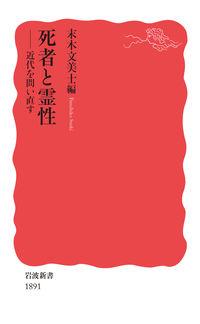 岩波新書(新赤版) 1891 死者と霊性 1891 近代を問い直す 岩波新書(新赤版)