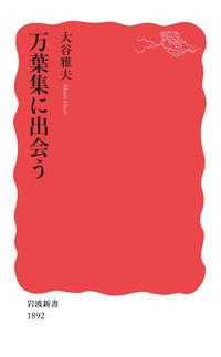 岩波新書(新赤版) 1892 万葉集に出会う 1892 岩波新書(新赤版)
