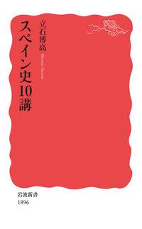 スペイン史10講 岩波新書 ; 新赤版 1896