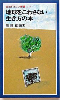 地球をこわさない生き方の本
