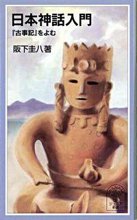 日本神話入門 : 『古事記』を読む