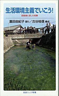 生活環境主義でいこう! : 琵琶湖に恋した知事