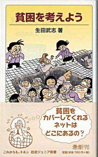 貧困を考えよう 岩波ジュニア新書
