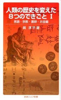 人類の歴史を変えた8つのできごと 1(言語・宗教・農耕・お金編) (岩波ジュニア新書)
