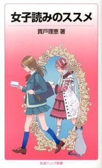 女子読みのススメ(9784005007547)