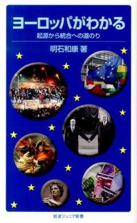 ヨーロッパがわかる / 起源から統合への道のり