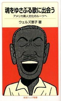 魂をゆさぶる歌に出会う / アメリカ黒人文化のルーツへ