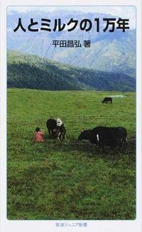 人とミルクの1万年