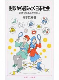 財政から読みとく日本社会 / 君たちの未来のために