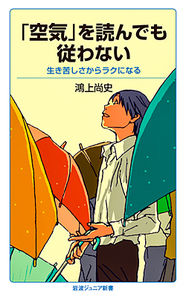 「空気」を読んでも従わない 生き苦しさからラクになる 岩波ジュニア新書 ; 893