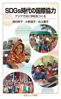 SDGs時代の国際協力 アジアで共に学校をつくる 岩波ジュニア新書 931