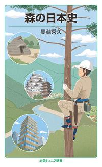 森の日本史