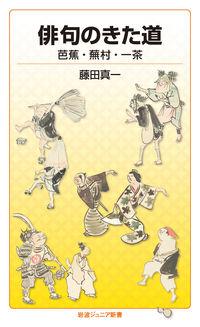 俳句のきた道 岩波ジュニア新書 ; 940
