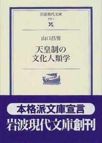 天皇制の文化人類学 (岩波現代文庫)