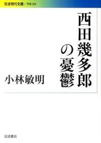 西田幾多郎の憂鬱
