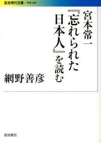 宮本常一『忘れられた日本人』を読む