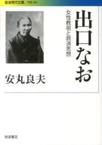 出口なお / 女性教祖と救済思想