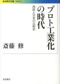 プロト工業化の時代 / 西欧と日本の比較史