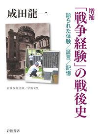 増補「戦争経験」の戦後史 語られた体験/証言/記憶