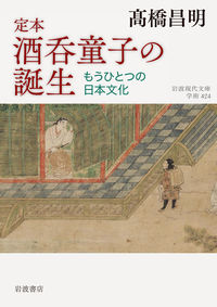定本酒呑童子の誕生 もうひとつの日本文化