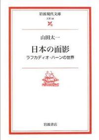 日本の面影 / ラフカディオ・ハーンの世界