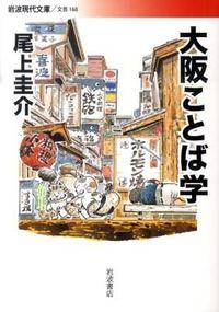 大阪ことば学