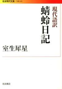 現代語訳蜻蛉日記(9784006022259)