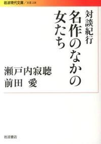 名作のなかの女たち / 対談紀行