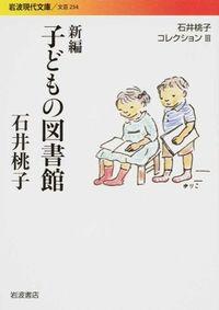 新編子どもの図書館 / 石井桃子コレクション 3