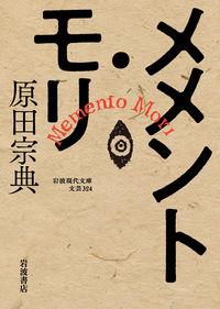 メメント・モリ 岩波現代文庫 ; 文芸 ; 324