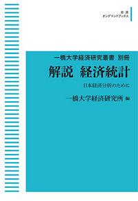 解説 経済統計 日本経済分析のために