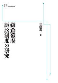 鎌倉幕府訴訟制度の研究