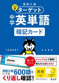 高校入試 でる順ターゲット 中学英単語 暗記カード