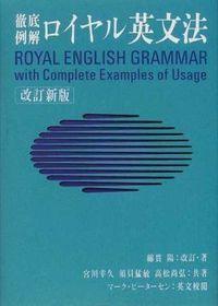 ロイヤル英文法 改訂新版 / 徹底例解