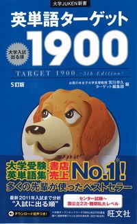 英単語ターゲット1900 5訂版 / 大学入試出る順
