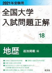2021年受験用 全国大学入試問題正解 地歴(追加掲載編)