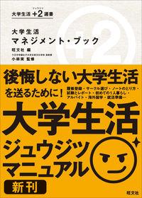 大学生活マネジメント・ブック 大学生活+2選書