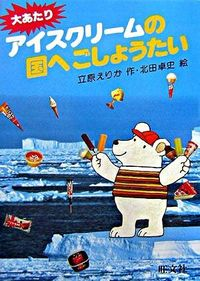 大あたりアイスクリームの国へごしょうたい