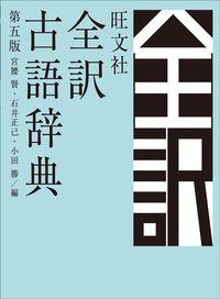 旺文社全訳古語辞典 第五版