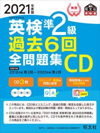2021年度版 英検準2級 過去6回全問題集CD