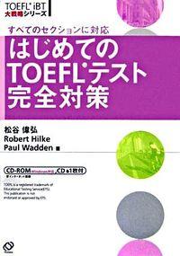 はじめてのTOEFLテスト完全対策 / すべてのセクションに対応