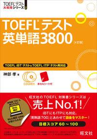 TOEFLテスト英単語3800 4訂版