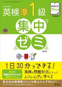 DAILY25日間 英検準1級 集中ゼミ 四訂版
