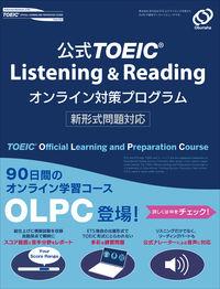 公式TOEIC Listening & Readingオンライン対策プログラム