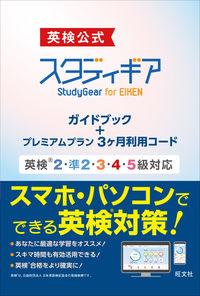 英検公式スタディギア for EIKEN ガイドブック+プレミアムプラン3ヶ月利用コード