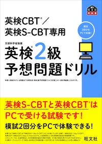 英検CBT/英検S-CBT専用 英検2級予想問題ドリル