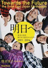 明日へ。 / 東北の息吹東日本大震災からの3年