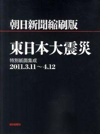 朝日新聞縮刷版東日本大震災 / 特別紙面集成2011.3.11~4.12
